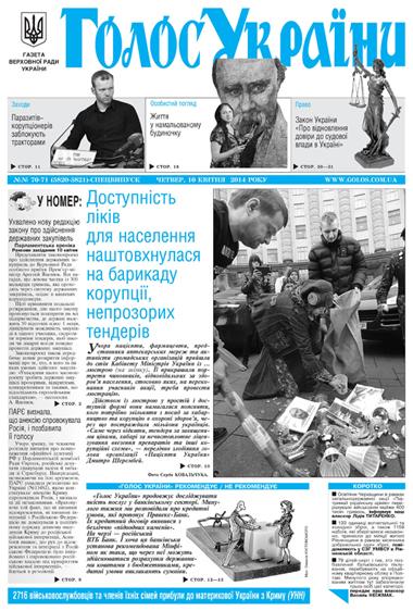 Golos_Ukrainy