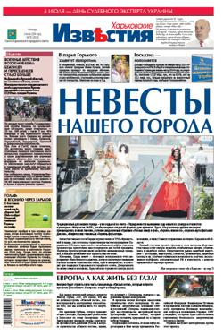Harkovskie_Izvestiya