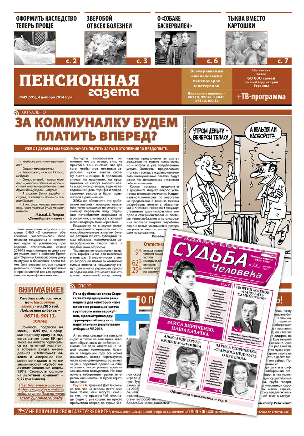 Pensionnaya-gazeta-L`gotniy-komplekt