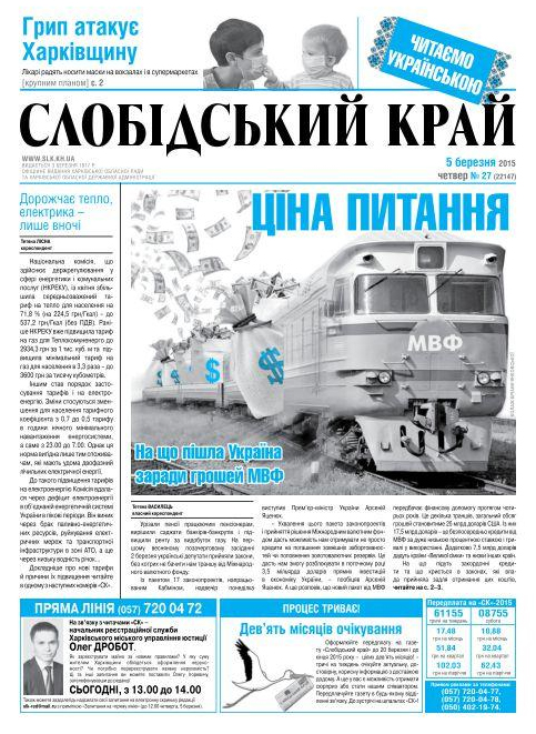 Slobidskiy_Kray