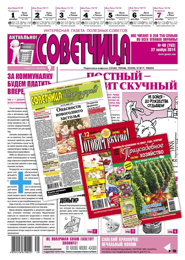 Sovetchitsa-L`gotnyiy-komplekt